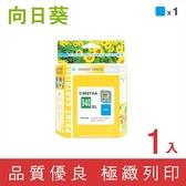 [Sunflower 向日葵]for HP NO.940XL (C4907A) 藍色高容量環保墨水匣