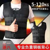 護重裝備沙袋負重背心可調節鋼板隱形負重衣沙袋訓練沙衣裝備馬甲設備跑步igo街頭潮人