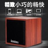有線音箱家用辦公便攜筆記本臺式電腦木質USB音響多媒體手機迷你小音箱 智慧e家