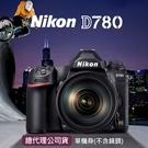【公司貨】NIKON D780 單機身 中階全幅機 (不含鏡頭) 登錄送禮卷3千元到109/1/31 屮R6