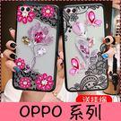 【萌萌噠】歐珀 OPPO R9s R11s plus R15  韓國蕾絲女神 浮雕水鑽花朵保護殼 全包防摔軟殼 手機殼