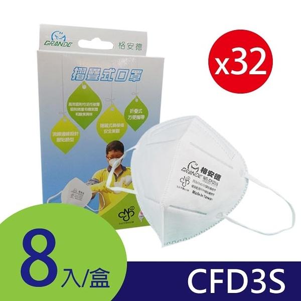 【速霸科技館】GRANDE 防霾│工業歐規FFP1-CFD3S│3D立體防塵口罩│8片/盒(32入)