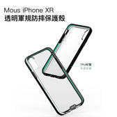 Mous iPhone XR 6.1吋 透明 Clarity 軍規 防摔 保護殼 手機殼