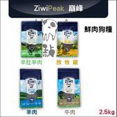 ZiwiPeak巔峰〔96%鮮肉狗糧,4種口味,2.5kg〕