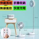 【Love Shop】台灣現貨 P9S 折疊風扇 充電風扇/迷你USB電風扇 伸縮折疊無線風扇/電風扇靜音搖