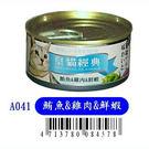 皇貓經典 貓罐頭 - 鮪魚+雞肉+鮮蝦(170g/罐)