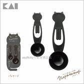 asdfkitty可愛家☆貝印 黑色貓咪2入量匙-5ML.15ML-可當封口夾-DH-2727-日本製