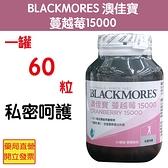 買10送1 BLACKMORES 澳佳寶 蔓越莓15000 60顆 元氣健康館