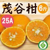 產銷履歷茂谷柑25A6台斤/16-18粒