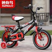兒童自行車 神舟鳥兒童自行車2-3-4-6-7-8歲男孩女孩童車12-14-16-18寸腳踏車 DF免運 艾維朵
