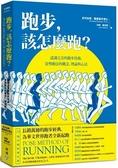 跑步,該怎麼跑?認識完美的跑步技術,姿勢跑法的概念、理論與心法(十五週年增訂版暨