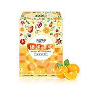 天泉草本 第二代纖暢纖飲 鮮橙果昔 1盒/15包