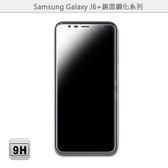 【Ezstick】Samsung J6+ 專用 鏡面鋼化玻璃膜 電鍍防指紋 疏水疏油 厚膠 (153x68.5mm