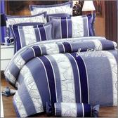 【免運】精梳棉 雙人加大床罩5件組 百褶裙襬 台灣精製 ~雅緻風尚/藍~ i-Fine艾芳生活