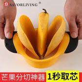 廚房神器 水果分割器 芒果去核器不銹鋼水果分切器切果廚房小工具 芭蕾朵朵