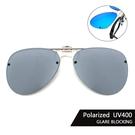 飛行員偏光夾片 (水銀鏡面) 可掀式Polaroid太陽眼鏡 防眩光反光 近視最佳首選 抗UV400