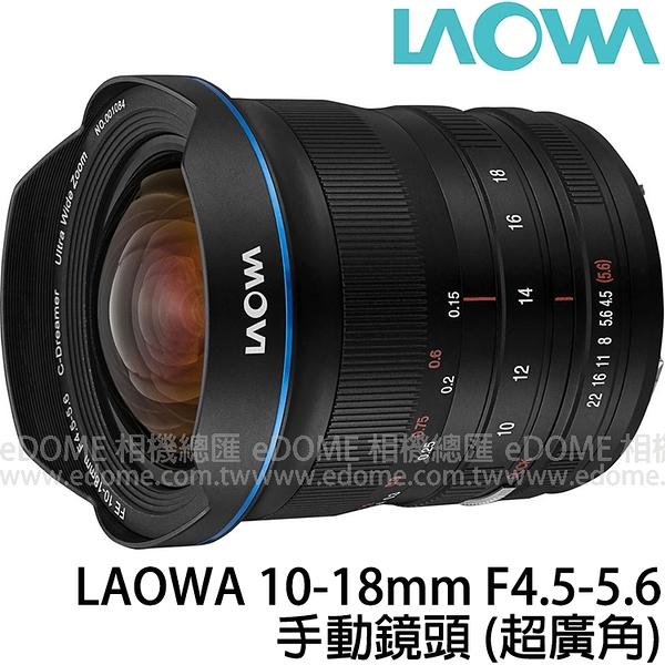 LAOWA 老蛙 10-18mm F4.5-5.6 (6期0利率 湧蓮國際公司貨) 超廣角鏡頭 全片幅微單眼鏡頭 手動鏡頭