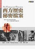 (二手書)西方歷史秘密檔案