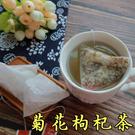 菊花枸杞茶包 15小包 漢方茶飲 養生茶...