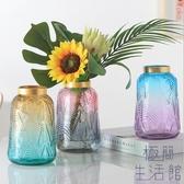 北歐漸變色玻璃花瓶透明干花插花水養花器裝飾【極簡生活】