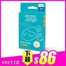 護妍天使 隱形痘痘貼 夜用24貼/盒 ◆86小舖◆
