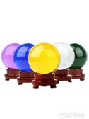 白水晶球擺件玻璃球風水招財轉運辦公室粉招桃花飾品創意透明圓球 ATF 聖誕鉅惠