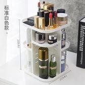旋轉化妝品收納盒透明亞克力梳妝臺口紅護膚品桌面置物架美妝整理艾尚旗艦店
