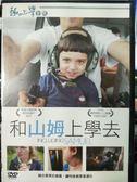 影音專賣店-P09-206-正版DVD-電影【和山姆上學去】-北波士頓影展最佳紀錄片