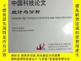 二手書博民逛書店罕見2008年度中國科技論文統計與分析:年度研究報告Y27937