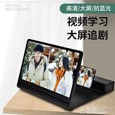 手機屏幕高清放大器大屏超清護眼鏡藍光摺疊桌面懶人支架16寸視頻音響投影看電視神器 電購3C