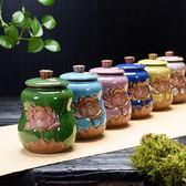 冰裂茶葉罐創意中式荷花蓮花存茶罐陶瓷功夫茶具密封罐醒茶罐茶倉 七夕節優惠 明天結束