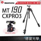 Manfrotto MT 190CXPRO3  正成公司貨  送AOKA KK-38 高階水平阻尼雲台+原廠腳架袋 下殺超低優惠
