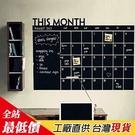 日期 行事曆 用黑板貼紙 牆貼 黑板貼...
