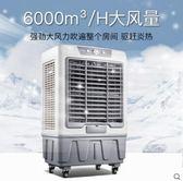 空調扇製冷風扇工業冷風機家用水冷小型空調宿舍商用冷氣扇器igo220V 嬡孕哺