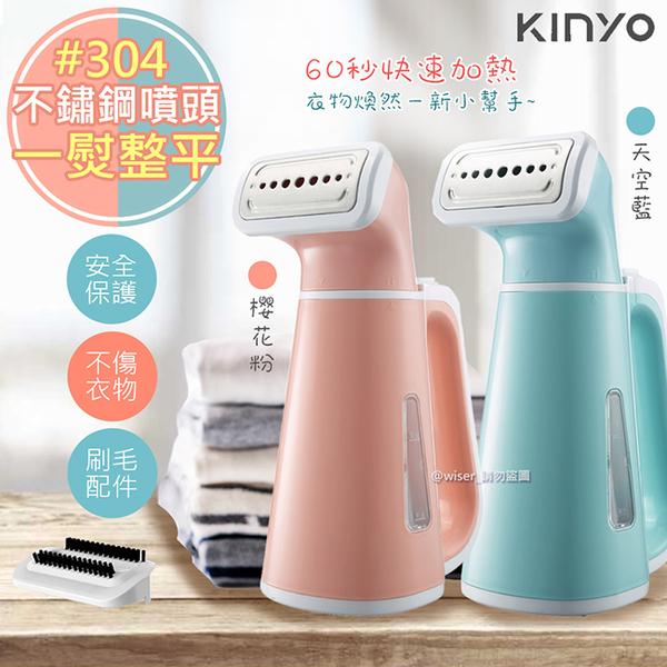 【KINYO】手持式掛燙機/蒸氣熨斗/電熨斗(HMH-8450(HMH-8460)除霉除蹣抑菌