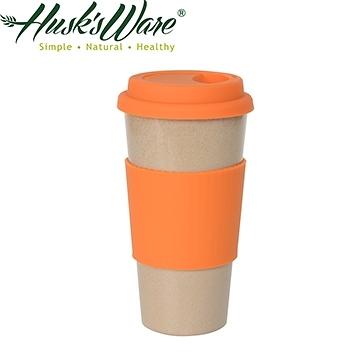 【南紡購物中心】【Husk's ware】美國Husk's ware稻殼天然無毒環保咖啡隨行杯-熱帶橙