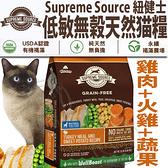 【培菓寵物48H出貨】美國紐健士》低敏無穀天然全齡貓糧(雞肉+火雞+蔬果)-6lb