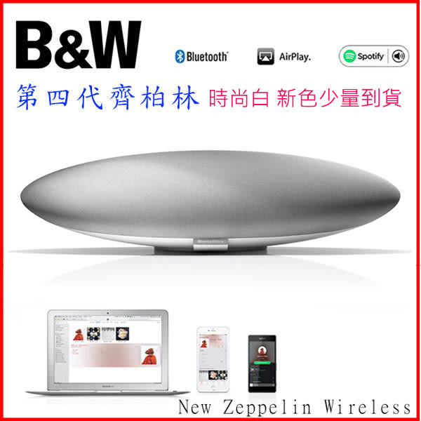 【A Shop】Bowers & Wilkins New Zeppelin Wireless  (B&W)齊柏林飛船音響 For iPhone Xs Max/XR/Xs/X/8