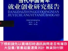 二手書博民逛書店罕見【歡迎下單!】當代中國青年就業創業研究報告中國青少年研究所中Y2495