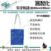 【中山肆玖】客製化-牛仔布袋(約30cmX38cm)-M113