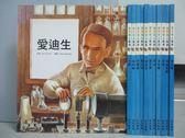 【書寶二手書T8/少年童書_RIH】世界名人故事-愛迪生_甘地_諾貝爾_共12本合售