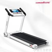 跑步機 立久佳A3跑步機家用款小型室內電動折疊迷你超靜音平板健身房專用 宜品