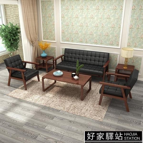 會客沙發茶幾組合套裝辦公室接待小型皮沙發簡約休閒出租房實木椅