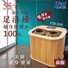 【豪華高版】一太遠紅外線桑拿足浴桶 FI...