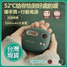 快出臺灣現貨 復古充電暖手寶USB充電 52°C暖手溫度斷電保護行動電源暖手寶暖寶寶隨身暖爐取暖