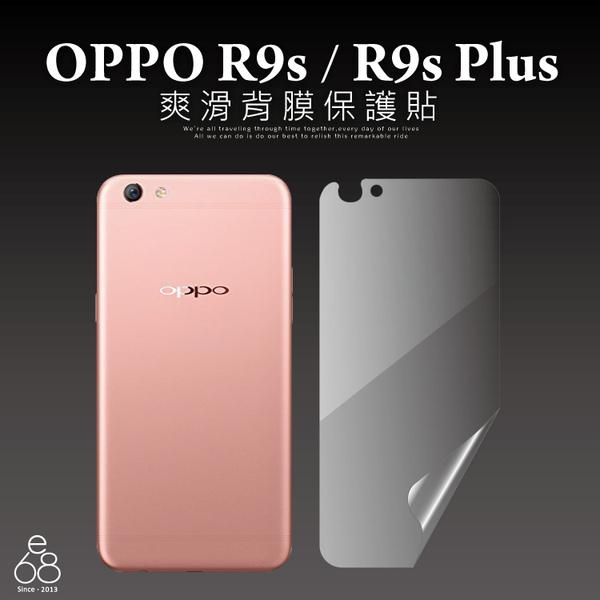 背膜 OPPO R9S / R9s+ 似包膜 爽滑 Plus 背貼 保護貼 手機 膜 背面 保護膜 防刮 貼