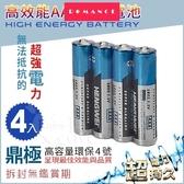 鼎極高容量環保 AA鹼性電池-4入經濟裝