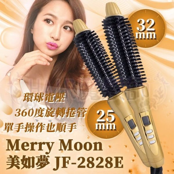 (現貨免運)Merry Moon美如夢 JF-2828E 專業負離子電棒圓梳 二代金色 負離子 電棒梳*HAIR魔髮師*