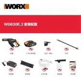 洗車器 威克士WORX無線高壓洗車機WG630E充電清洗機洗車家用鋰電洗車神器 星河光年DF