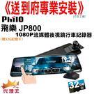 《免費到府安裝》飛樂 Philo JP800 9.35吋觸控式 螢幕電子後視鏡 + 雙鏡頭行車紀錄器-贈32G記憶卡